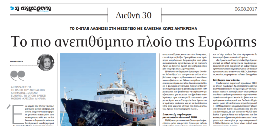 To πιο ανεπιθύμητο πλοίο τηςΕυρώπης